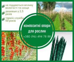 Колышки, опоры для растений из композитных материалов POLYARM. Цены от производителя - изображение 1