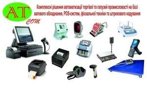 Компания АТКОМ - занимается внедрением программы ATcom_soft и продажей оборудования - изображение 1