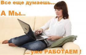 Компания орифлейм работа в интернете - изображение 1