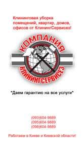 Компания по уборке квартир Киев - КлинингСервисез - изображение 1