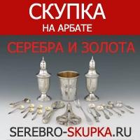 """Компания """"Скупка серебра"""" - Сдать изделия из серебра - изображение 1"""
