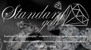 Компания Gold Standard ❃ скупка бриллиантов. - изображение 1