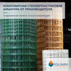 Композитная арматура, а также кладочная сетка от Polyarm - изображение 1