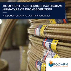 Композитная арматура Polyarm, кладочная сетка от производителя - изображение 1