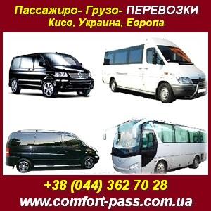 «КОМФОРТ» - пассажирские, грузовые перевозки. Киев, Украина, Европа. - изображение 1