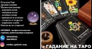 Консультация гадалки Киев. Помощь гадалки в отношениях Киев. - изображение 1