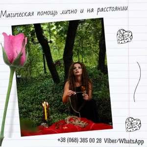Консультация таролога в Киеве. Помощь мага Киев. - изображение 1