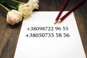 Красивые стихи на заказ на свадьбу, юбилей - изображение 1
