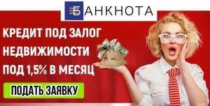 Кредитні кошти під заставу нерухомості Київ. - изображение 1