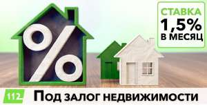 Кредитование под залог недвижимости от 1,5% в месяц - изображение 1