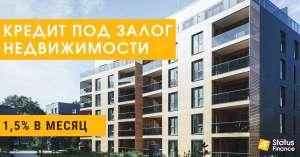 Кредитование под залог недвижимости от 18% в месяц - изображение 1