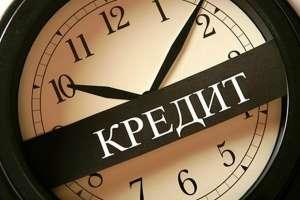 Кредитуем без отказа, поможем без справок г. Киев - изображение 1