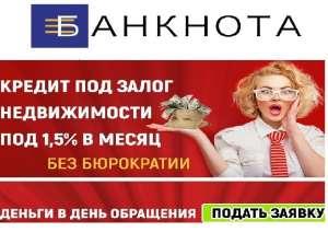Кредиты под залог в Киеве без справки о доходах. - изображение 1