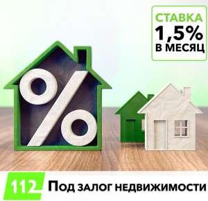 Кредиты под залог недвижимости до 10 лет в Харькове - изображение 1