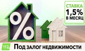 Кредиты под залог недвижимости и авто Днепр. - изображение 1