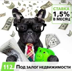 Кредиты под залог недвижимости и авто Днепр - изображение 1