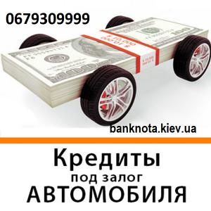 Кредиты под залог недвижимости и авто, Киев. - изображение 1