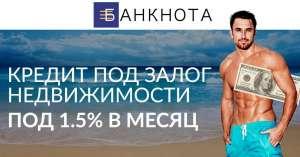 Кредиты под залог недвижимости Киев - изображение 1