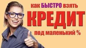 Кредиты срочно без официального трудоустройства Киев - изображение 1