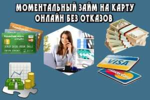 Кредит без перевірки вашої кредитної історії - изображение 1