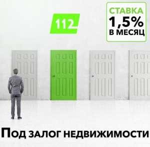 Кредит в залог недвижимости без справки о доходах Днепр - изображение 1