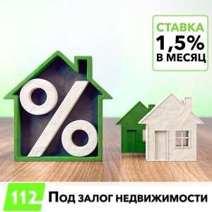 Кредит в залог недвижимости без справки о доходах. - изображение 1