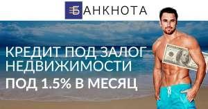 Кредит в залог недвижимости Киев. - изображение 1