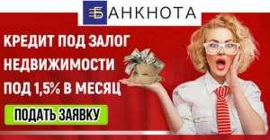 Кредит в залог недвижимости Киев - изображение 1