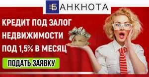 Кредит в Киеве. Взять кредит в Киеве. - изображение 1