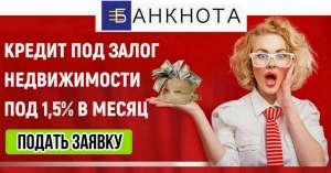 Кредит в Киеве. - изображение 1
