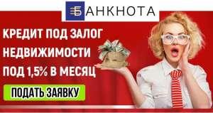 Кредит готівкою під заставу нерухомості - изображение 1