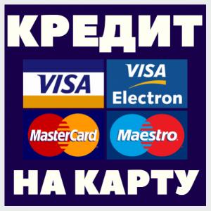 Кредит для всех - изображение 1