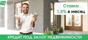 Кредит для пенсионеров без справки о доходах под залог недвижимости. - изображение 1