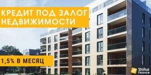 Кредит для физических лиц от 20 000 грн под залог недвижимости - изображение 1
