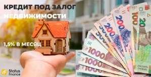Кредит за 2 часа под залог квартиры от частного инвестора - изображение 1