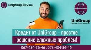 Кредит наличными до 15 000 000 грн под залог квартиры в Киеве. - изображение 1