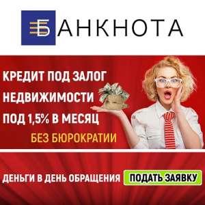 Кредит наличными под залог квартиры в Киеве. - изображение 1