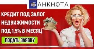 Кредит наличными под залог недвижимости Киев - изображение 1
