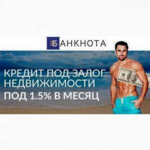 Кредит наличными под залог недвижимости Одесса - изображение 1