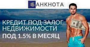 Кредит наличными под залог недвижимости Харьков. - изображение 1