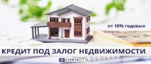 Кредит на покупку квартиры от частного инвестора - изображение 1