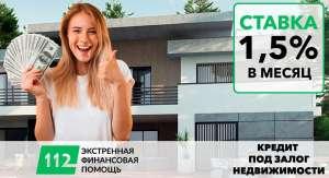 Кредит на покупку квартиры под 18% годовых. Ипотека от 1,5% в месяц. - изображение 1