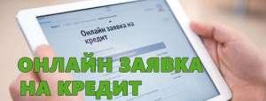 Кредит онлайн Одесса, без справки о доходах. - изображение 1