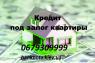 Перейти к объявлению: Кредит от частного инвестора! Киев.