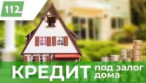Кредит от частного инвестора под залог любой недвижимости от 1,5% в месяц - изображение 1
