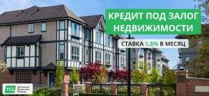 Кредит от частного инвестора под 18% годовых под залог дома, квартиры. - изображение 1