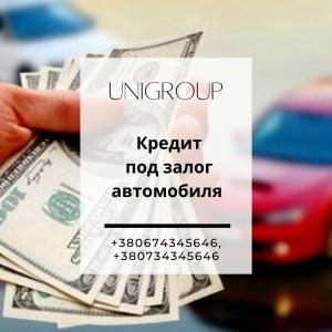 Кредит под залог автомобиля в Киеве. - изображение 1