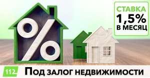 Кредит под залог дома под 18% годовых с любой кредитной историей - изображение 1