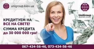 Кредит под залог квартиры без справки о доходах. Ипотека под 1,5 % в месяц Киев. - изображение 1