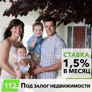 Кредит под залог квартиры Днепр. - изображение 1